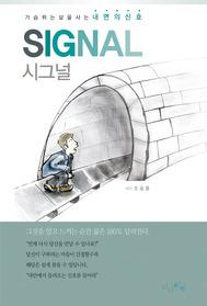 시그널 SIGNAL