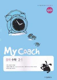 마이 코치 특강 중학 수학 2-1 (2010)