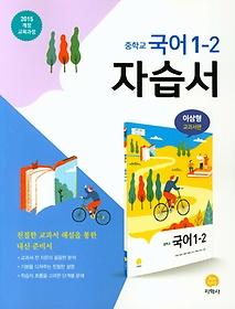 중학교 국어 1-2 자습서 (2020년용/이삼형)