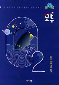[2권분철] 오투 고등 통합과학 (2019)