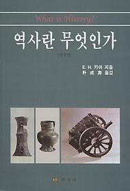 역사란 무엇인가