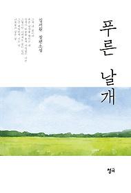푸른 날개 : 김서원 장편소설