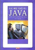 프로그래밍 기초를 쌓는 JAVA