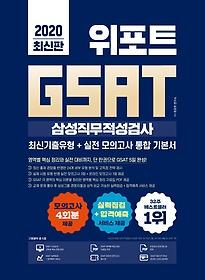 2020 최신판 위포트 GSAT 삼성직무적성검사 통합 기본서