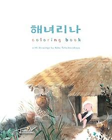 해녀리나 coloring book