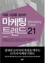 마케팅 트렌드 21