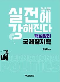 2021 이창권 국제정치학 실전에 강해진다