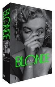 블론드 BLONDE 1