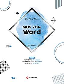 "<font title=""2018 돈시아 돈과 시간을 아껴주는 MOS 2016 Word"">2018 돈시아 돈과 시간을 아껴주는 MOS 201...</font>"