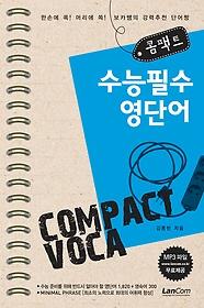 콤팩트 수능필수 영단어 (2014)