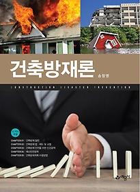 건축방재론 (2017)