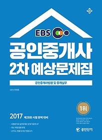 "<font title=""2017 EBS 공인중개사 2차 예상문제집 - 공인중개사법령 및 중개실무"">2017 EBS 공인중개사 2차 예상문제집 - 공...</font>"