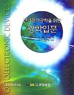 전기전자공학을 위한 광학입문