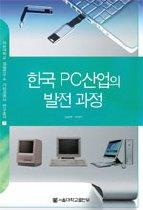 한국 PC산업의 발전 과정