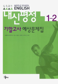 "<font title=""MIDDLE SCHOOL ENGLISH 내신평정 기말고사 예상문제집 1-2 (2009)"">MIDDLE SCHOOL ENGLISH 내신평정 기말고사 ...</font>"