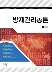 방재관리총론 (2017)