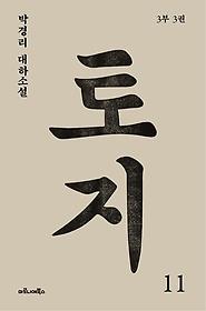 토지. 11, 3부 3권 : 박경리 대하소설
