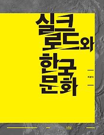 실크로드와 한국문화