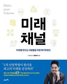 미래채널 : 미래를 만드는 사람들을 위한 메가트렌드