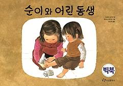 순이와 어린동생 (빅북)