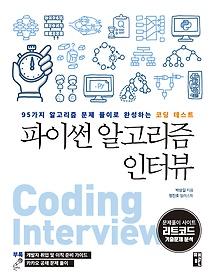 파이썬 알고리즘 인터뷰