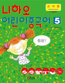 니하오 어린이 중국어 5 - 교사용