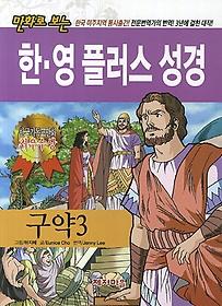 한 영 플러스 성경 - 구약 3