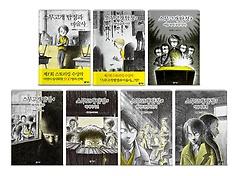 스무고개 탐정 1~7권 패키지 (전7권)