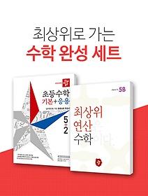 디딤돌 초등수학 기본+응용5-2 / 최상위연산5B