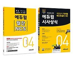 에듀윌 월간 NCS + 시사상식 세트 (2021년 4월호)