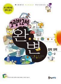 그림참고서 완변 중학 과학 2-2 (2011)