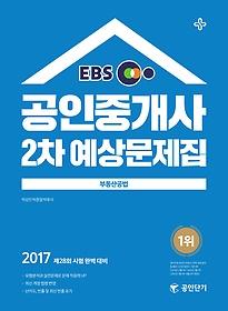 "<font title=""2017 EBS 공인중개사 2차 예상문제집 - 부동산공법"">2017 EBS 공인중개사 2차 예상문제집 - 부...</font>"