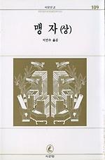맹자 (상)