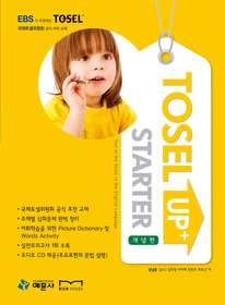 TOSEL Up+ Starter 개념편