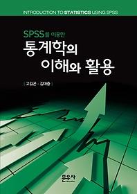 SPSS를 이용한 통계학의 이해와 활용