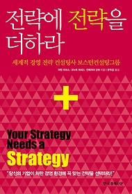 전략에 전략을 더하라