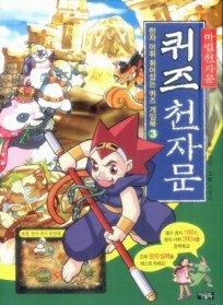 퀴즈 천자문 3 - 대결, 한자 퀴즈 원정대