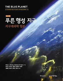 푸른 행성 지구