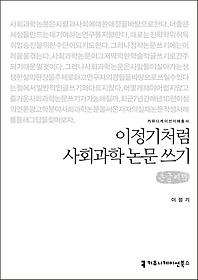 이정기처럼 사회과학 논문 쓰기 (큰글씨책)