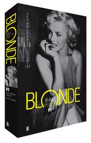 블론드 BLONDE 2