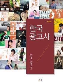한국광고사