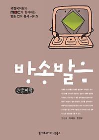 방송 발음 (큰글씨책)