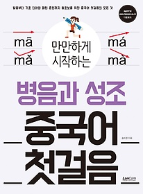 "<font title=""만만하게 시작하는 병음과 성조 중국어 첫걸음"">만만하게 시작하는 병음과 성조 중국어 첫...</font>"