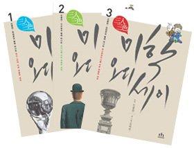 만화 삼인삼색 미학 오디세이 세트 (전3권)