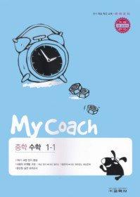 마이 코치 특강 중학 수학 1-1 (2010)