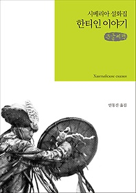 한티인 이야기 (큰글씨책)