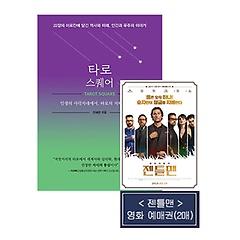 타로 스퀘어 +  영화예매권(2매)