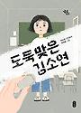 도둑맞은 김소연 표지 이미지