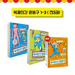 복제인간 윤봉구 1-3(전3권)