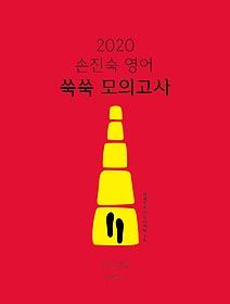 2020 손진숙 영어 쑥쑥 모의고사